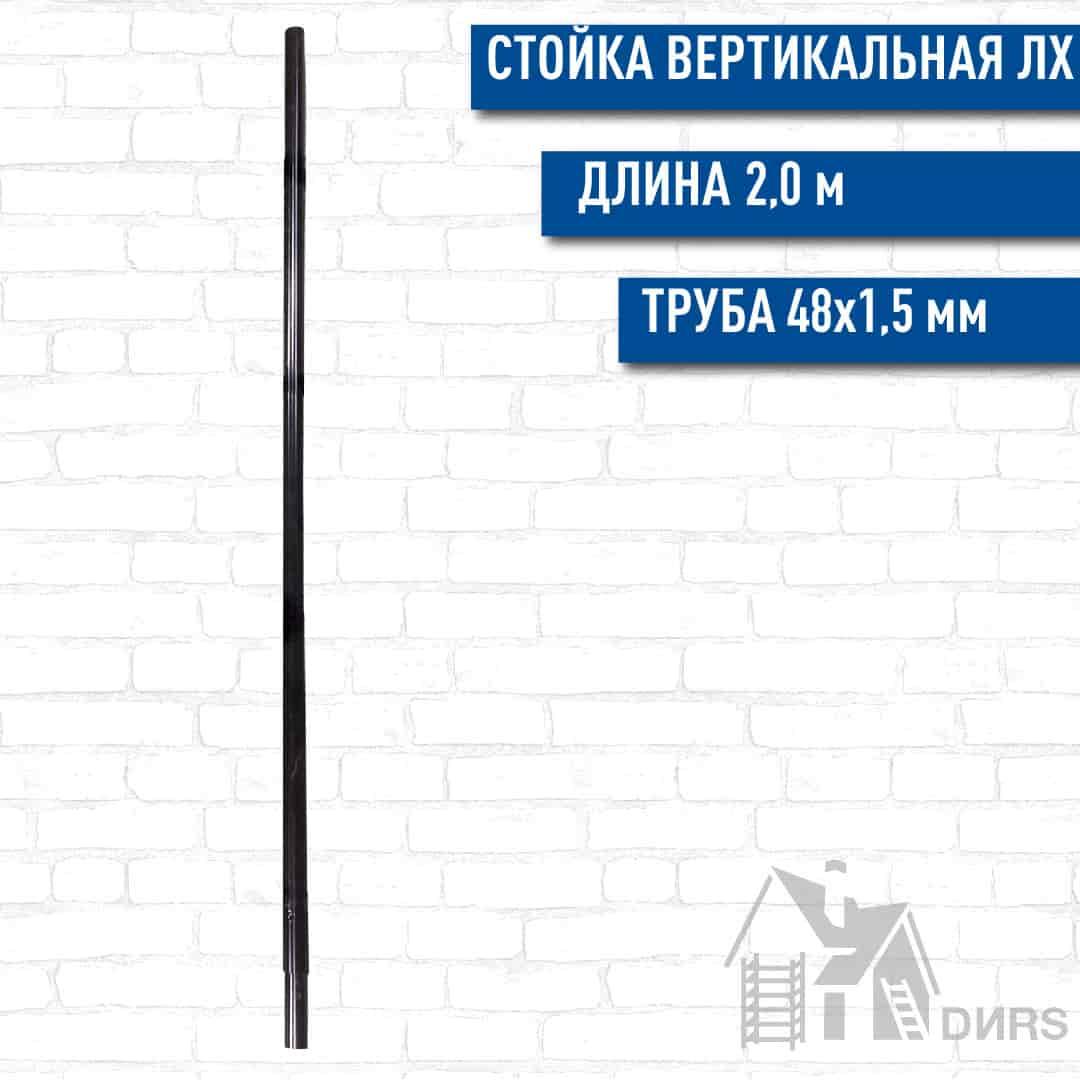 Стойка вертикальная 2 м. 48*1,5 ЛХ-40
