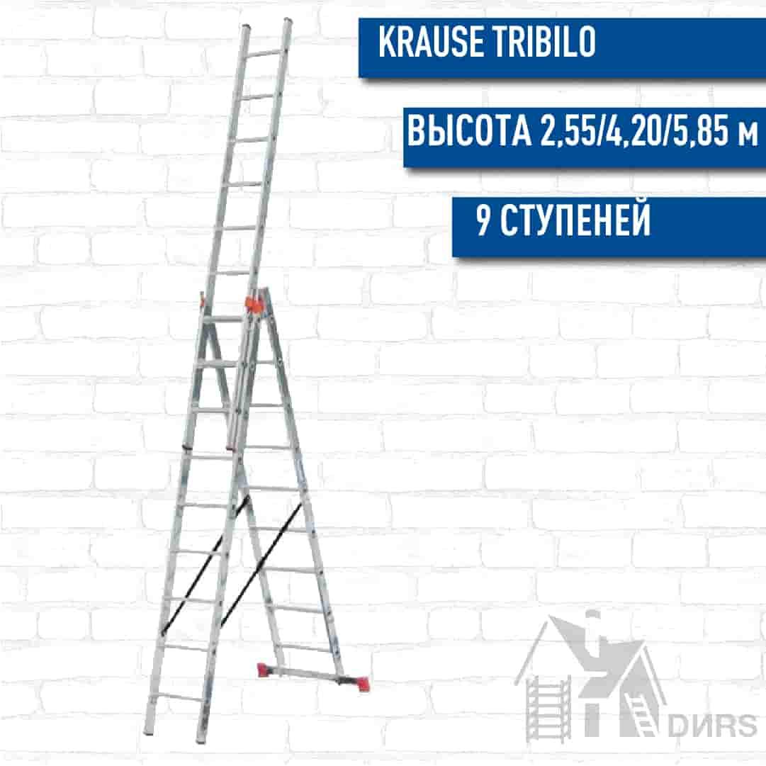 Лестница Krause (Краузе) Tribilo  алюминиевая трехсекционная (3x9 ступеней)