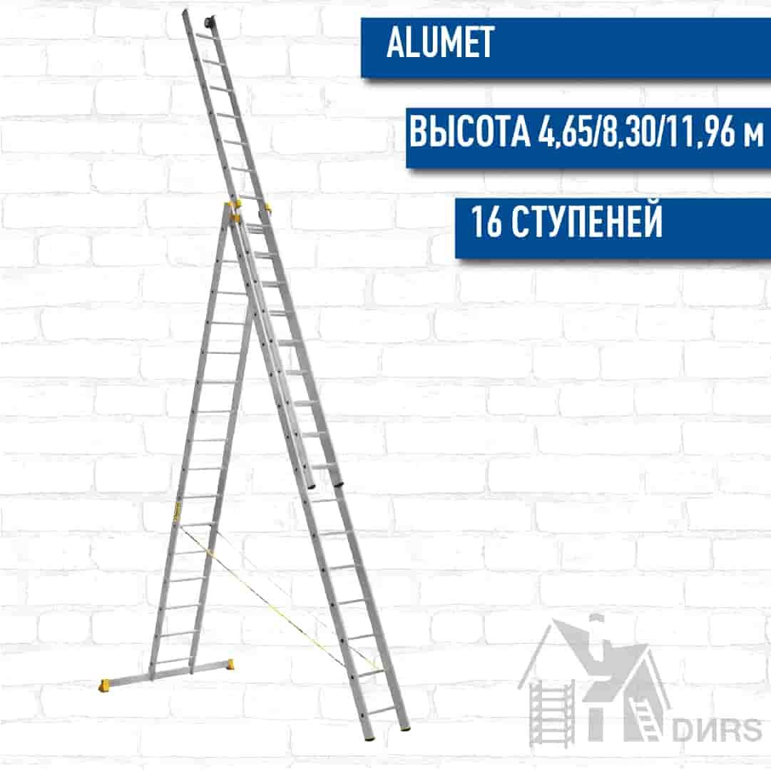 Лестница Алюмет (Alumet) алюминиевая трехсекционная профессионал (16 ступеней)