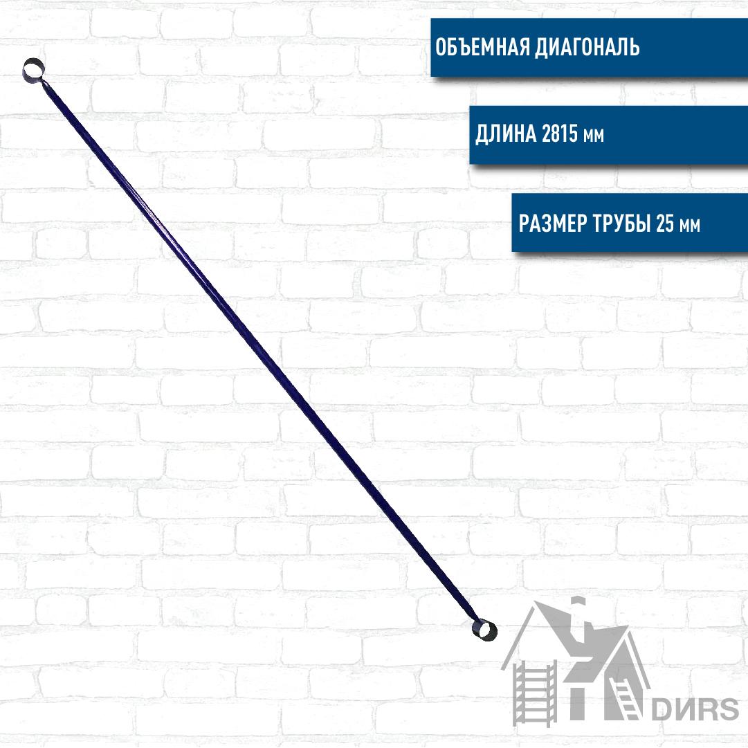 Объемная диагональ 2815 мм для вышки туры (ВСР-7 и ВСР-7 эконом)