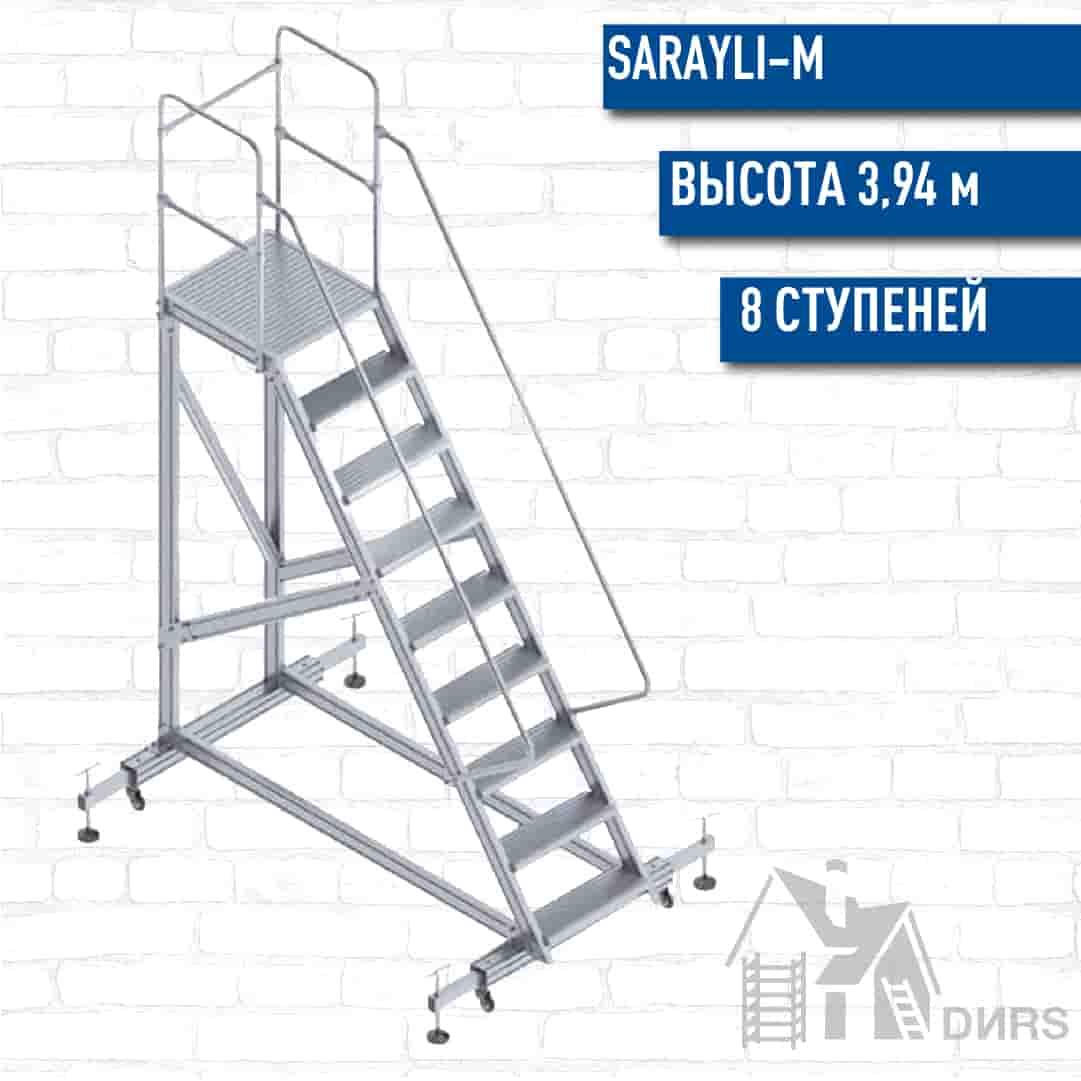 Сарайлы (Sarayli) Односторонняя лестница-платформа с настраиваемыми ножками (8 ступеней)