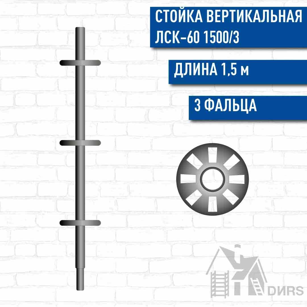 Стойка вертикальная 1500/3 ЛСК-60