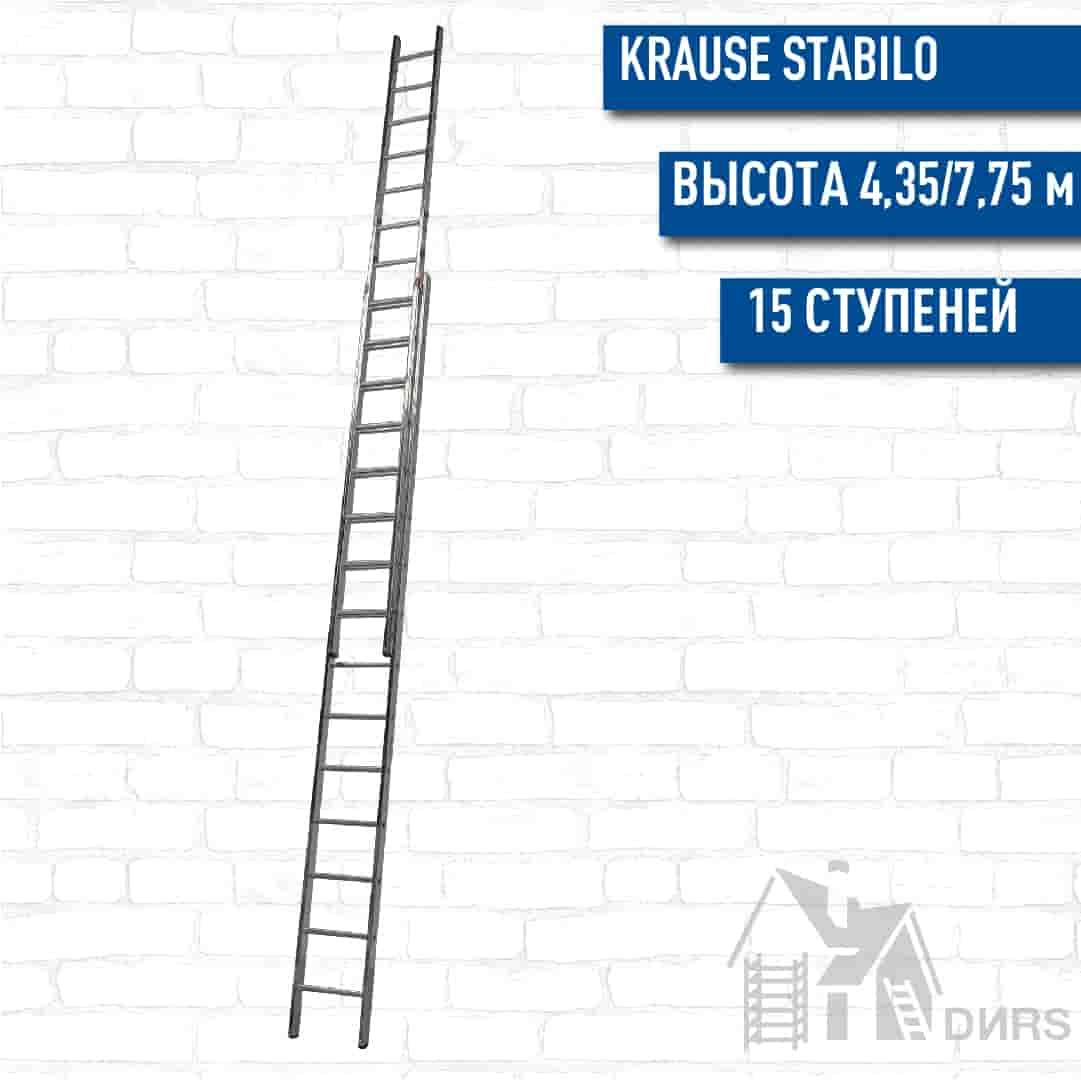 Krause Stabilo лестница алюминиевая двухсторонняя (2х15 ступеней)