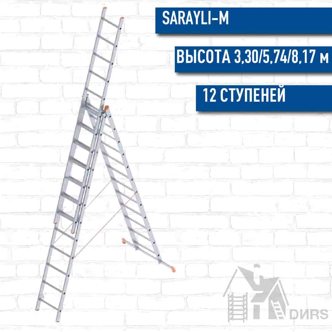 Sarayli-m трехсекционная лестница алюминиевая стандарт (12 ступеней)