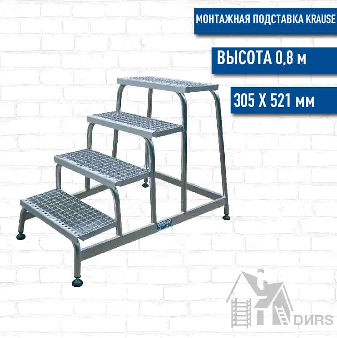 Краузе (Krause) монтажная подставка с решетчатыми ступенями (4 ступени)