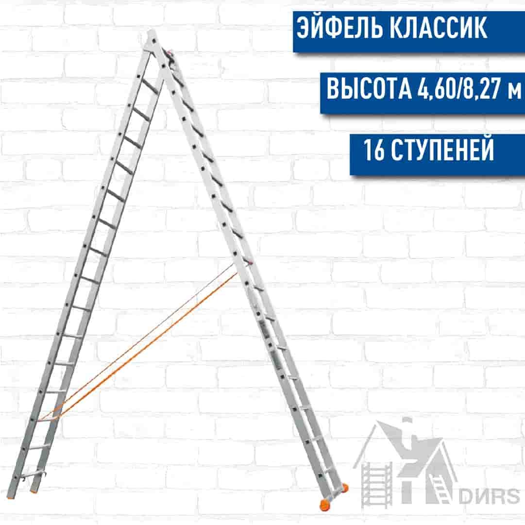 Лестница Эйфель (Eiffel) алюминиевая двухсекционная классик (16 ступеней)