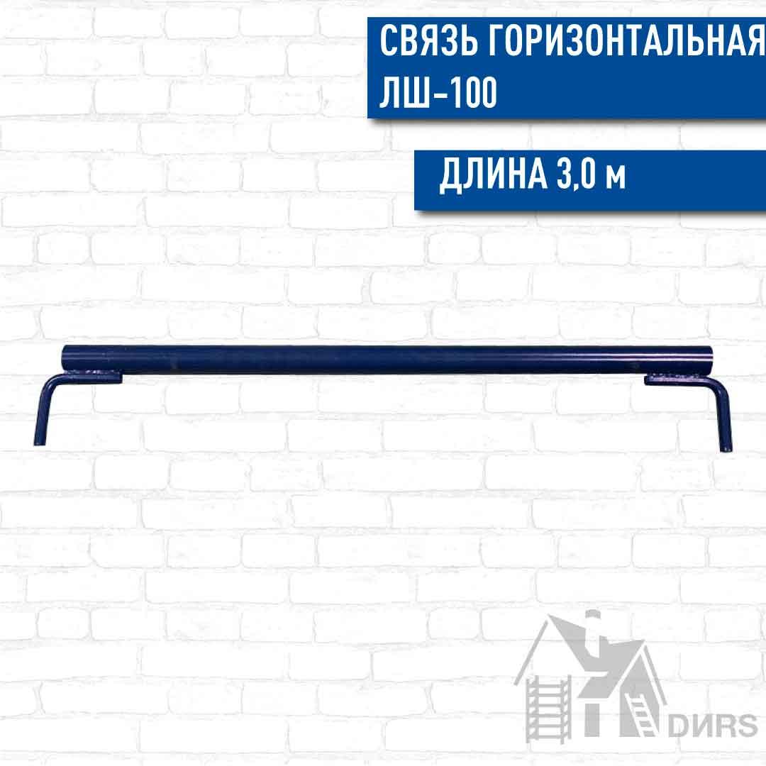 Связь горизонтальная 3 м. ЛШ-100