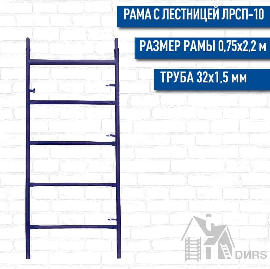 Рама с лестницей (32*1,5) ЛРСП-10