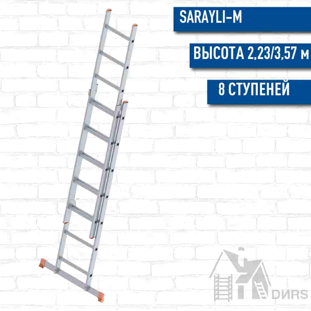 Sarayli-m двухсекционная лестница алюминиевая стандарт (8 ступеней)