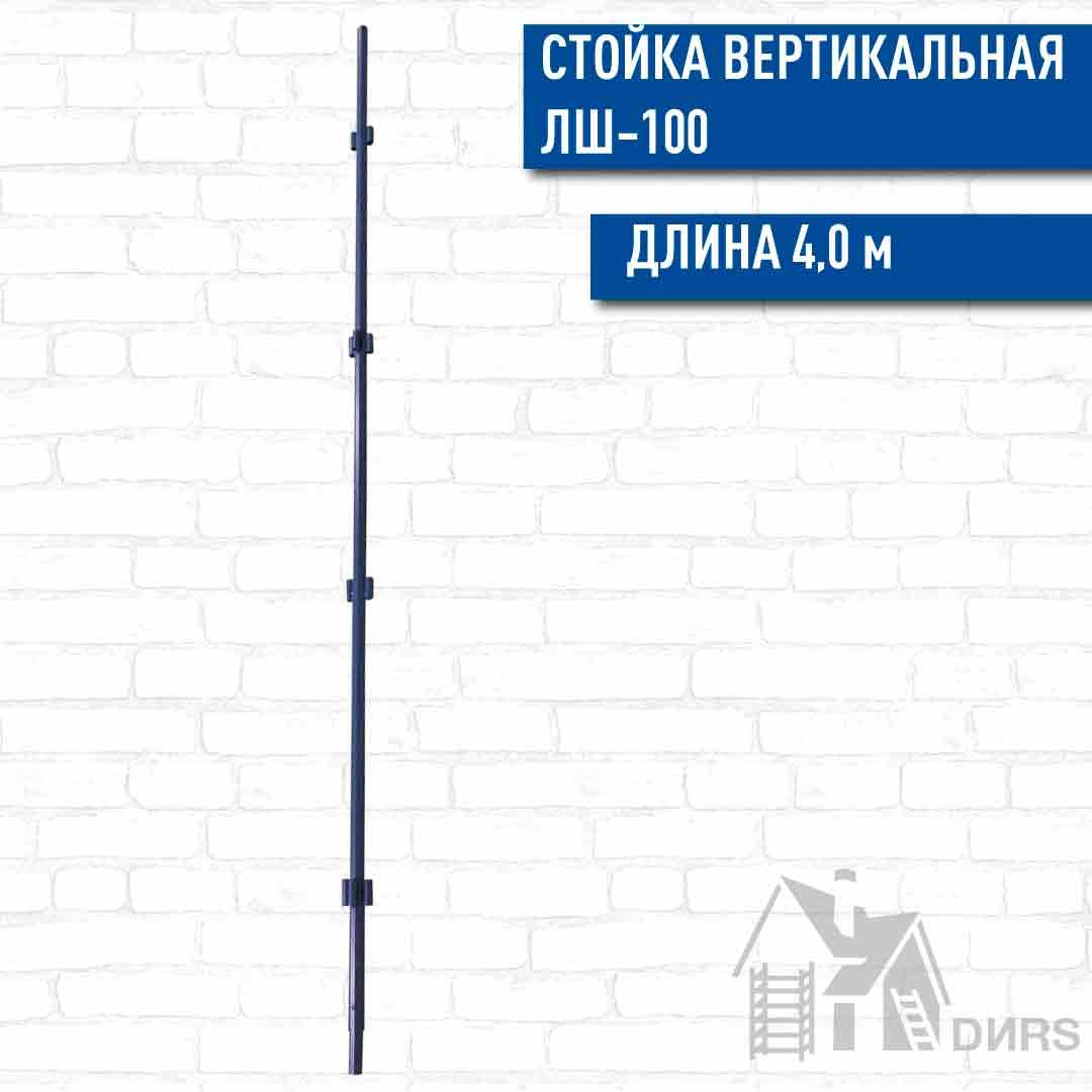 Стойка вертикальная 4 м. ЛШ-100