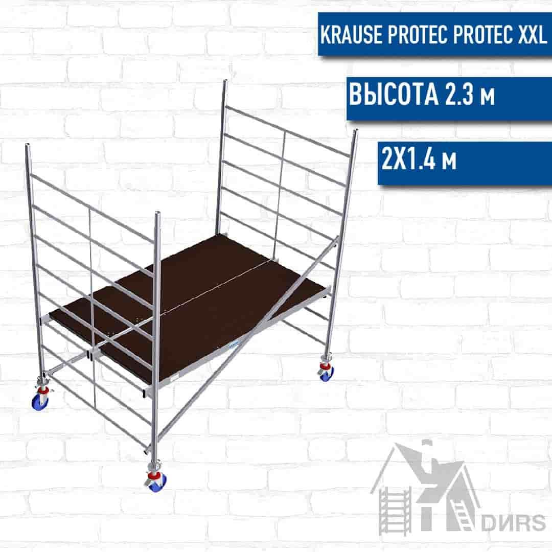 ProTec XXL высота 2.3 м, размер площадки (2х1.4 м)