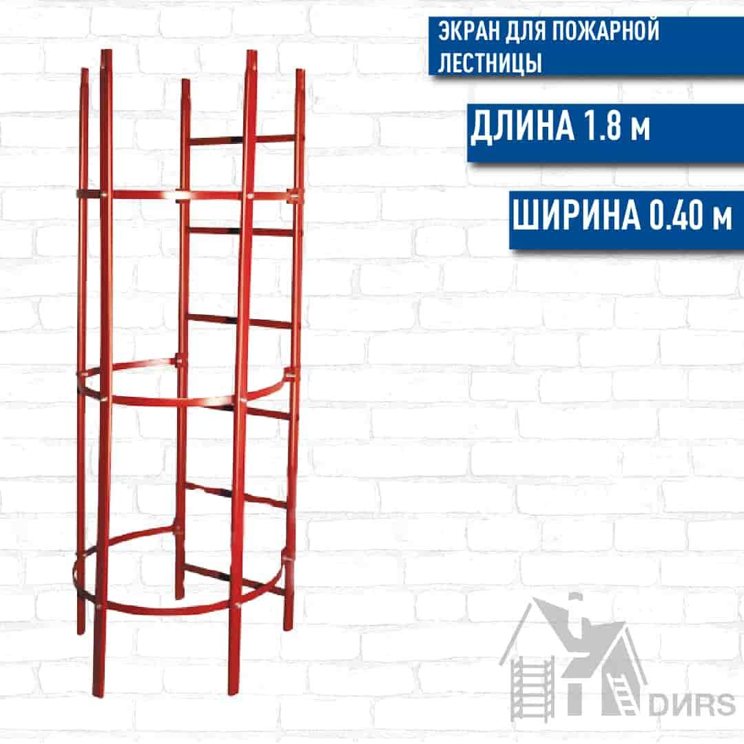 Экран для стеновой пожарной лестницы 1.8 м