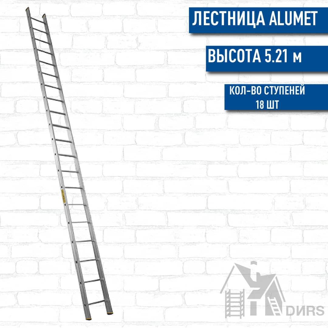 Лестница Алюмет (Alumet) алюминиевая односекционная профессиональная (18 ступеней)