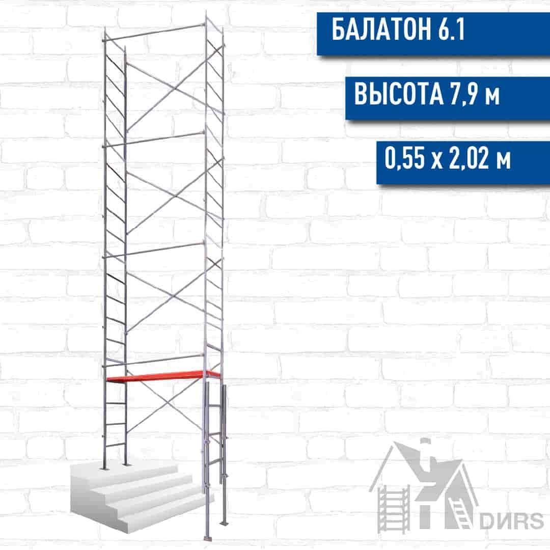 Помост Балатон-6.1 (высота 7.9 м)
