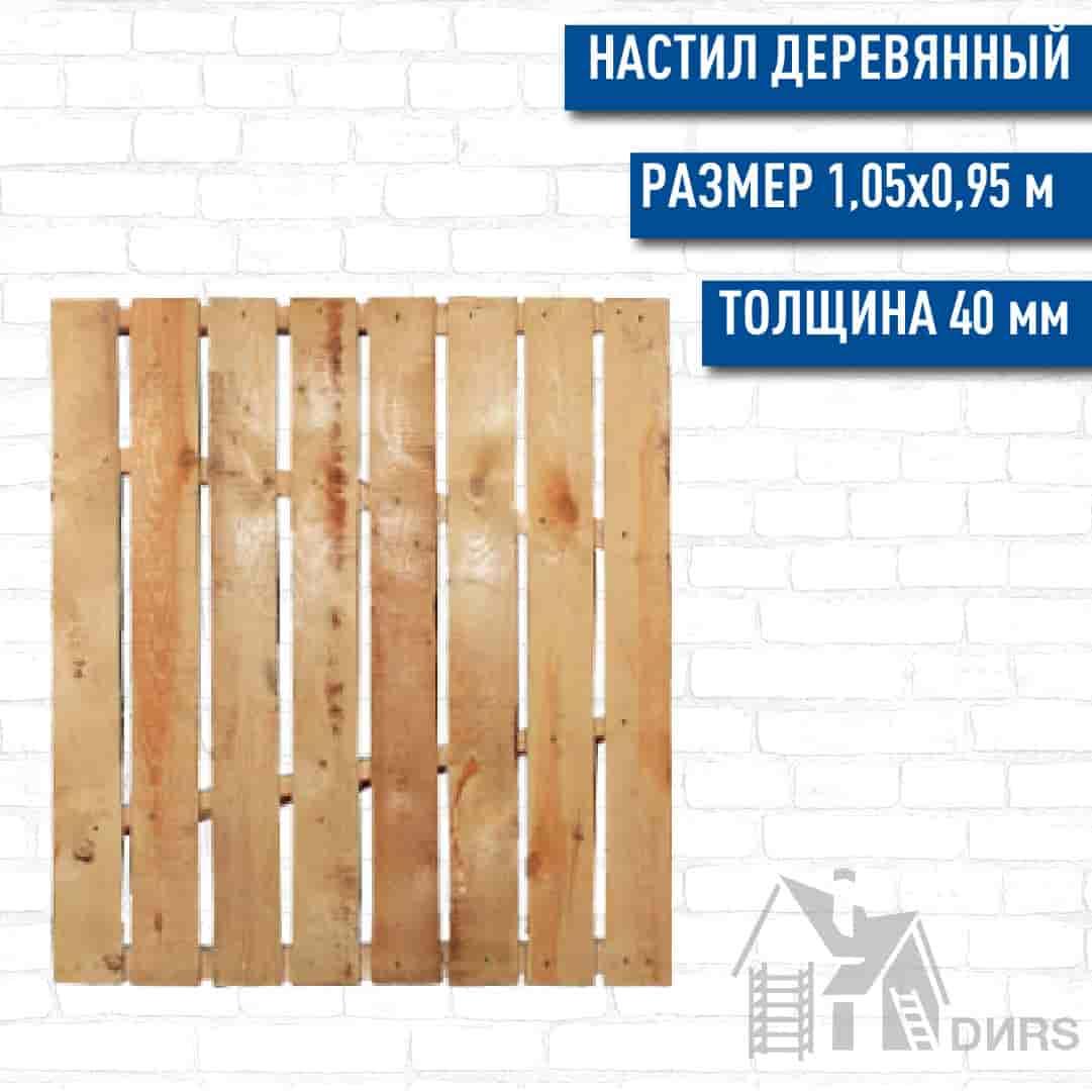Настил деревянный для рамных строительных лесов 1,05*0,95 (40мм)