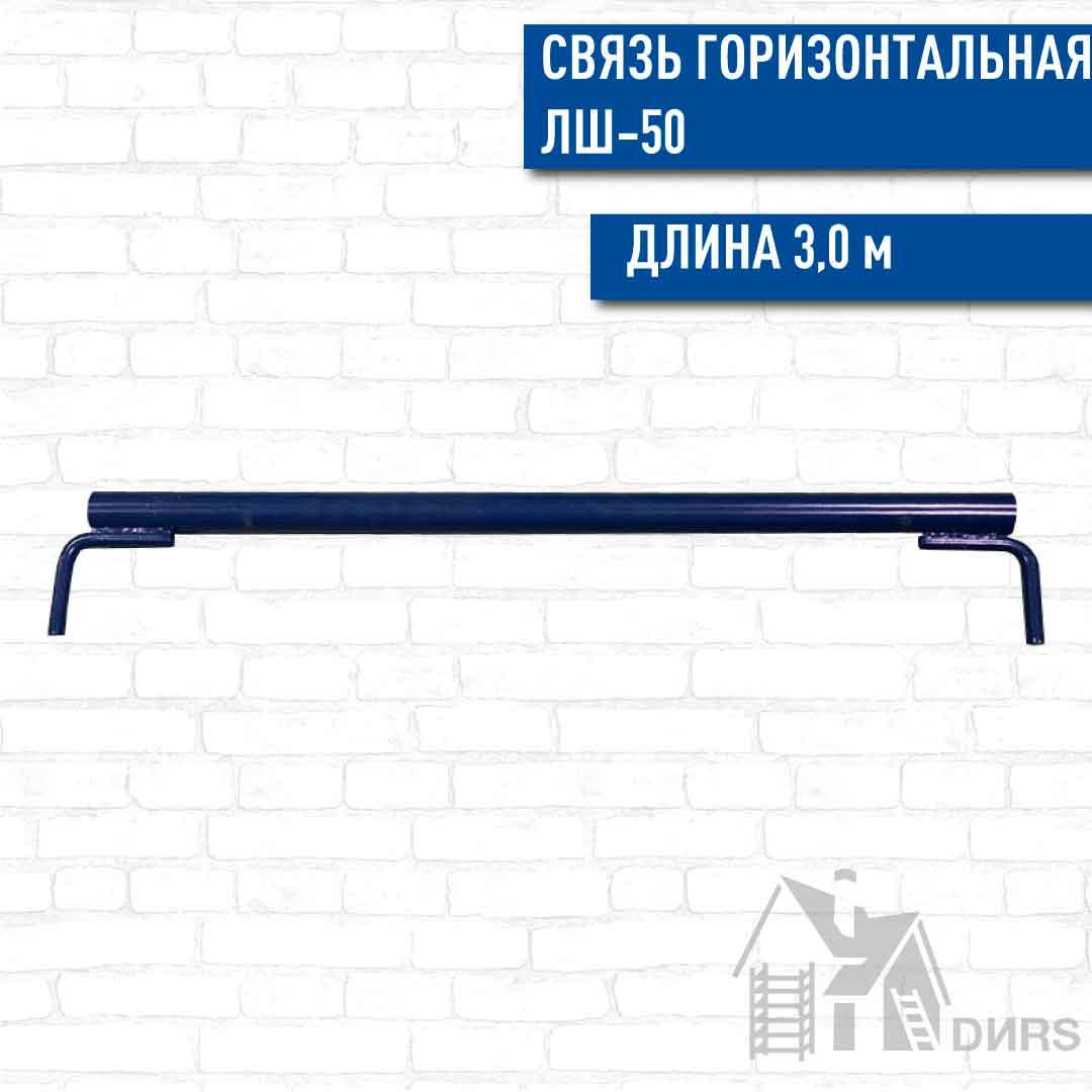 Связь горизонтальная 3 м. ЛШ-50