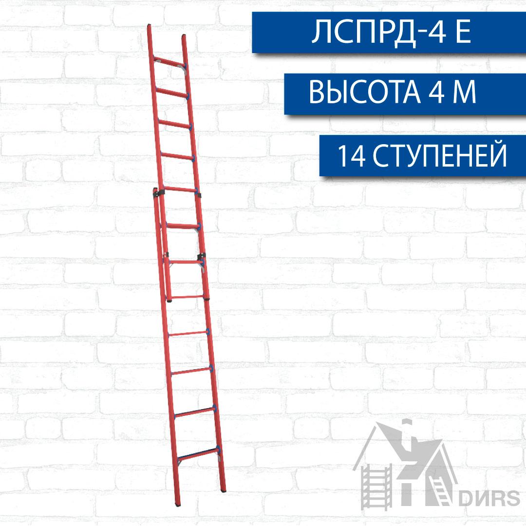 Лестница стеклопластиковая раздвижная диэлектрическая ЛСПРД-4 м Е