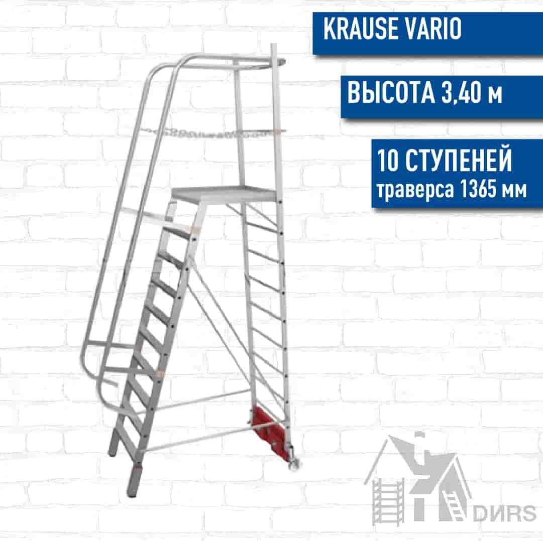 Лестница с платформой Krause Vario Kompakt, 10 ступ, траверс 1,365м