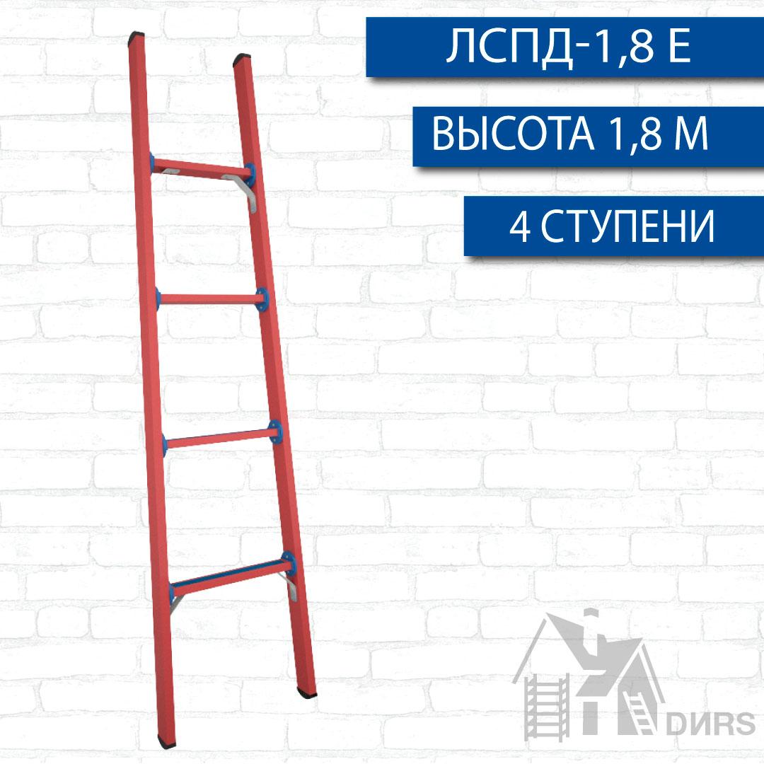 Лестница стеклопластиковая диэлектрическая ЛСПД-ЕВРО-1,8 м