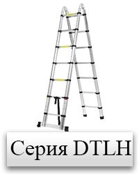 Серия DTLH