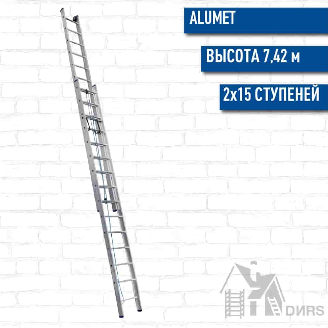 Лестница Алюмет (Alumet) алюминиевая двухсекционная с канатной тягой (2х15 ступеней)