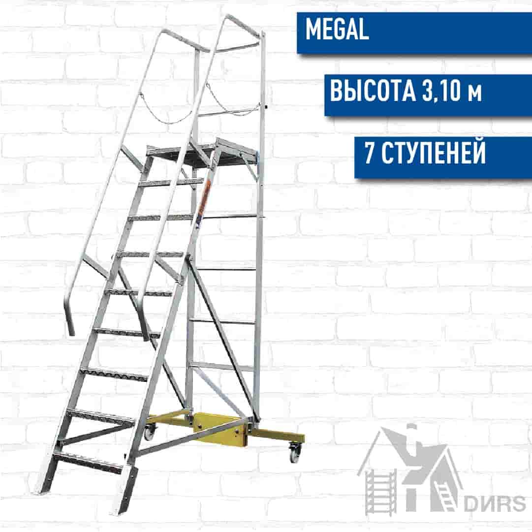 Лестница с платформой Мегал односторонняя 7 ступ, траверс 1,44 м.