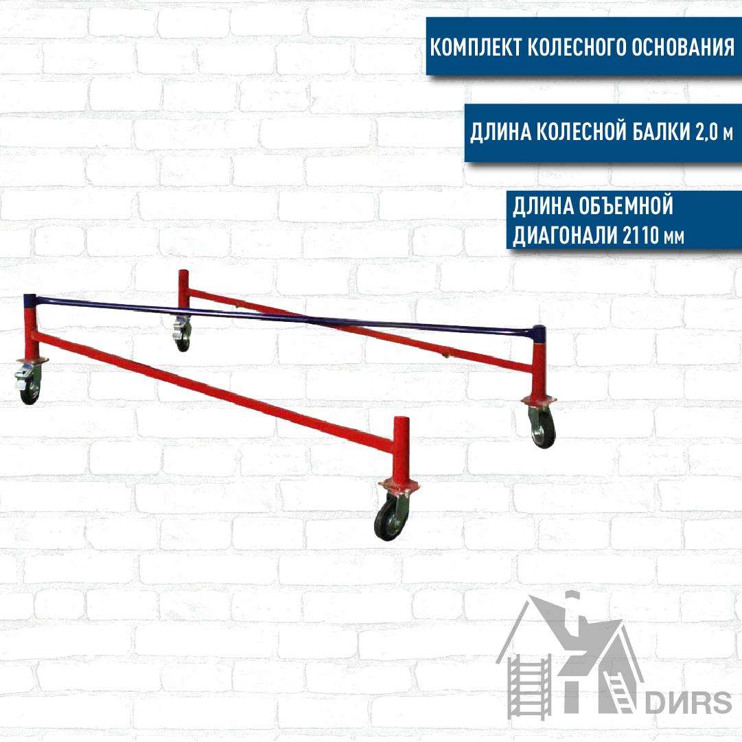 Комплект колесного основания для вышки тура ВСР-2 эконом