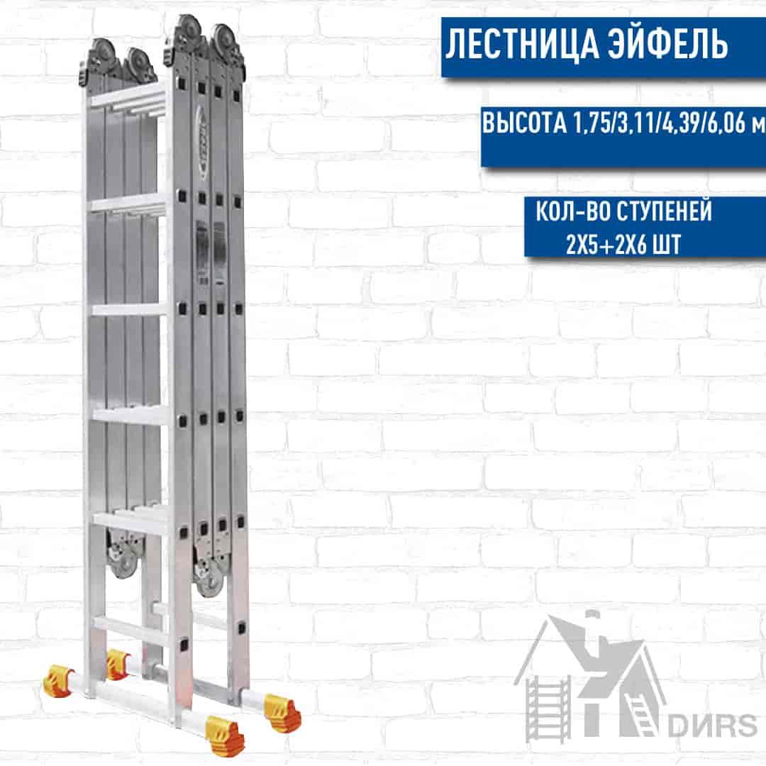 Лестница Эйфель (Eiffel) алюминиевая трансформер классик(2х5+2х6 ступеней)