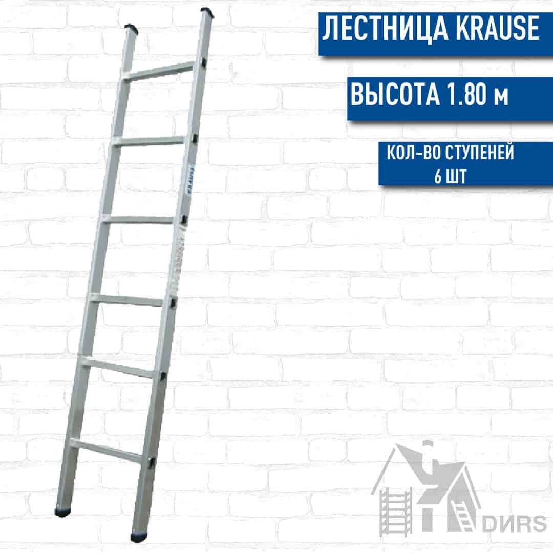 Krause Stabilo лестница алюминиевая односекционная (6 ступеней)