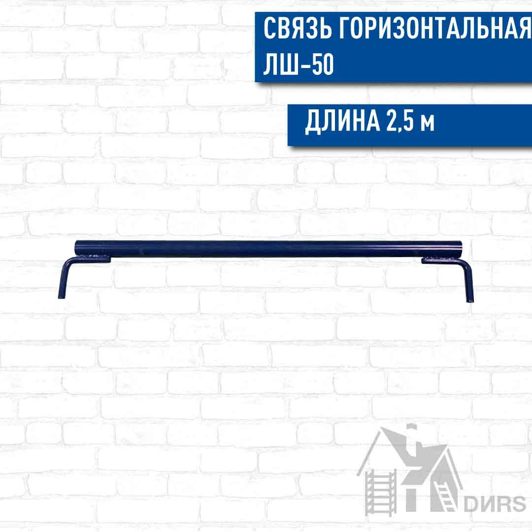 Связь горизонтальная 2,5 м. ЛШ-50