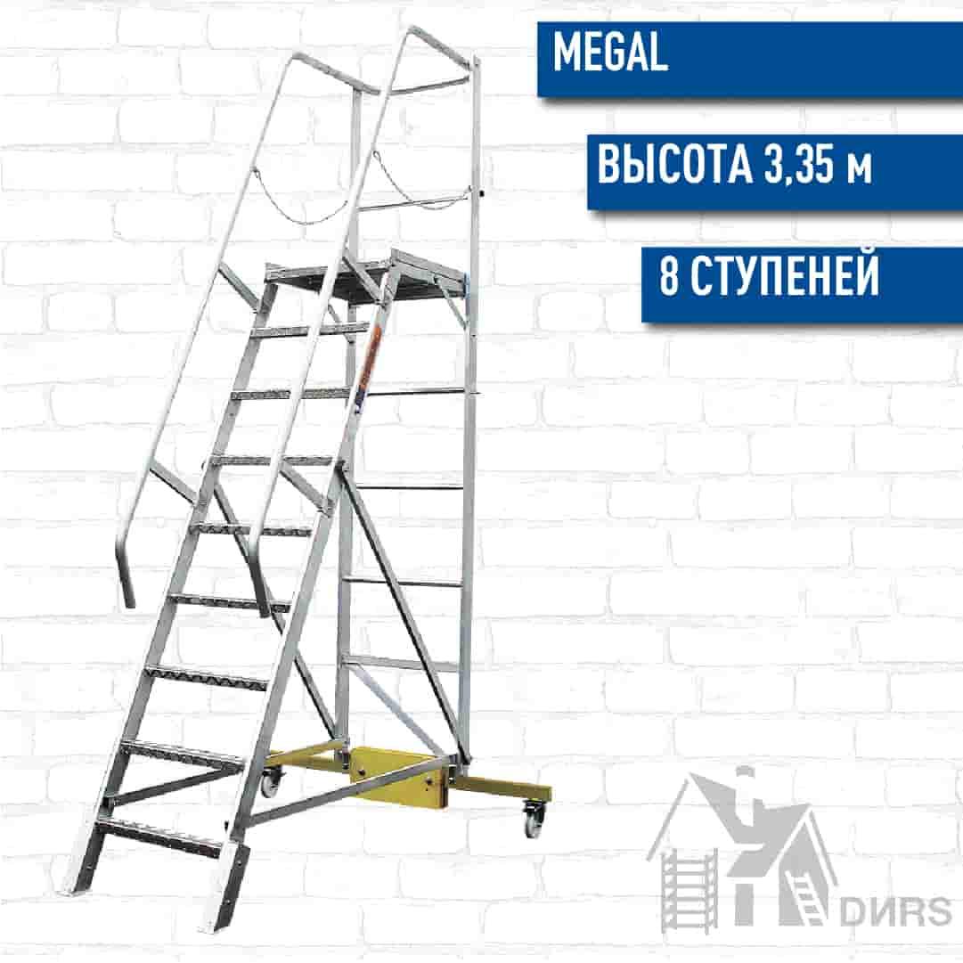 Лестница с платформой Мегал односторонняя 8 ступ, траверс 1,44 м.