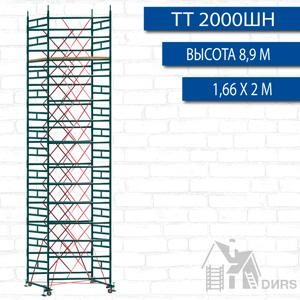 Вышка тура ТТ 2000ШН высота 8.9 м