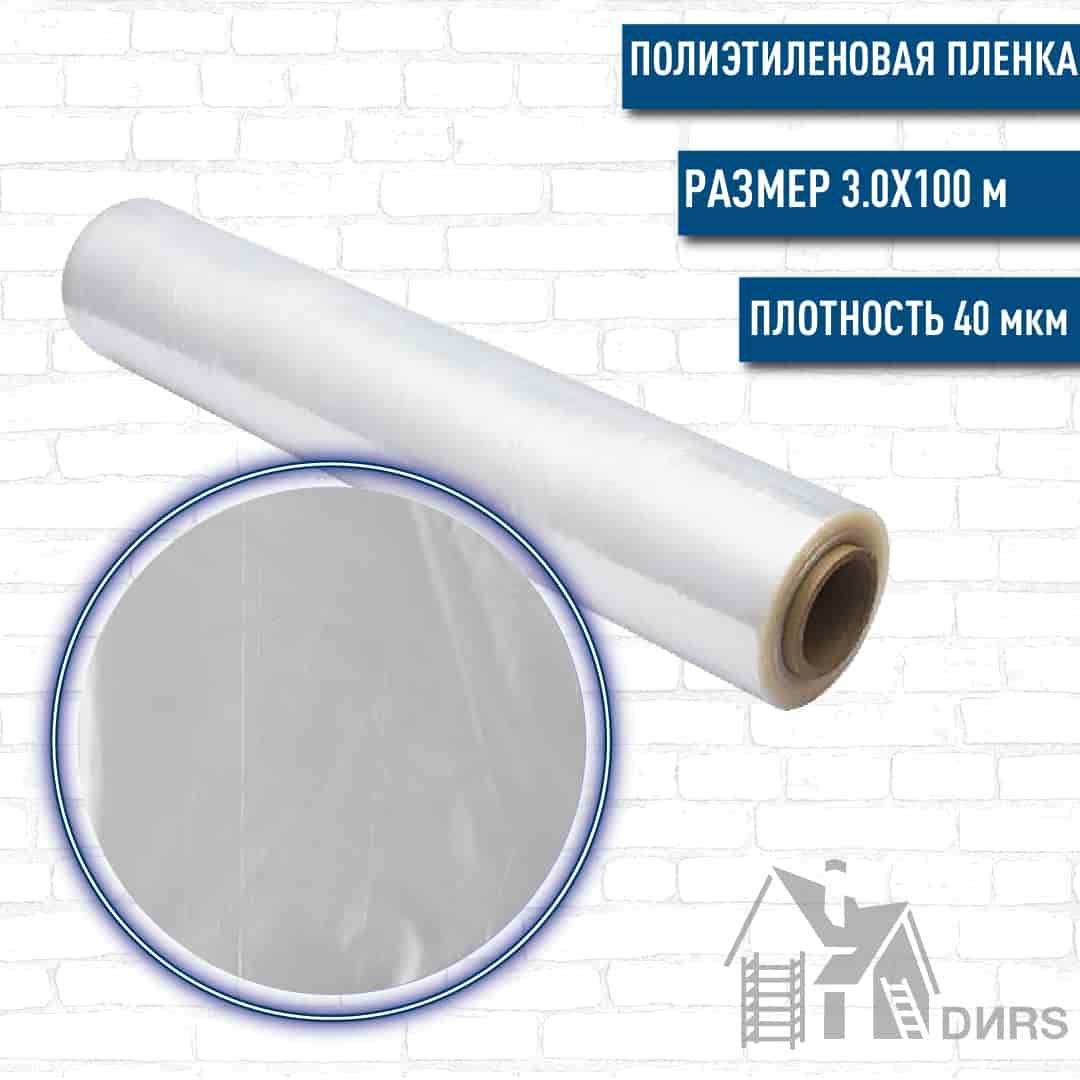 Пленка полиэтиленовая 1й сорт 40 мкм, 3х100 м