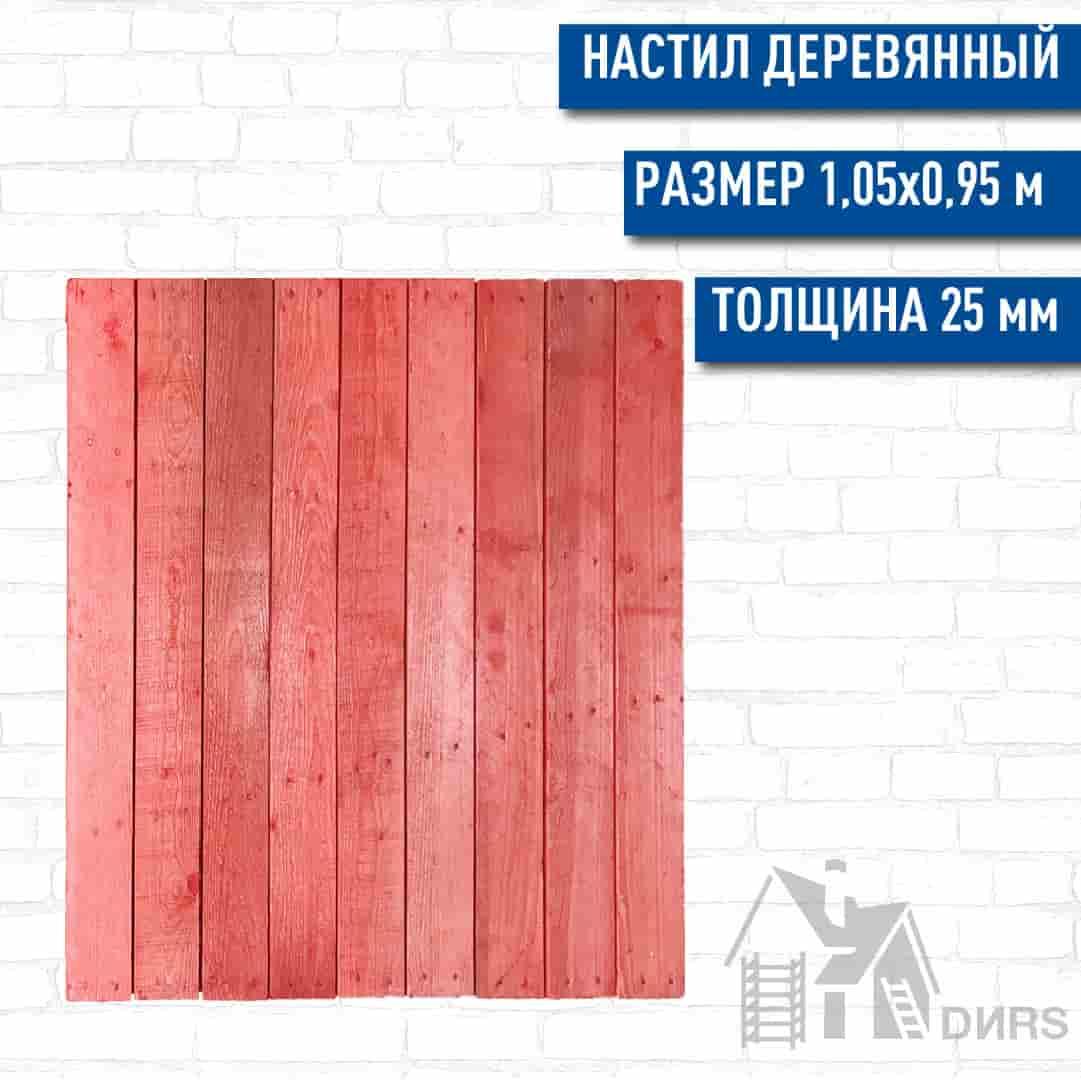 Настил деревянный для рамных строительных лесов 1,05*0,95 (25мм)