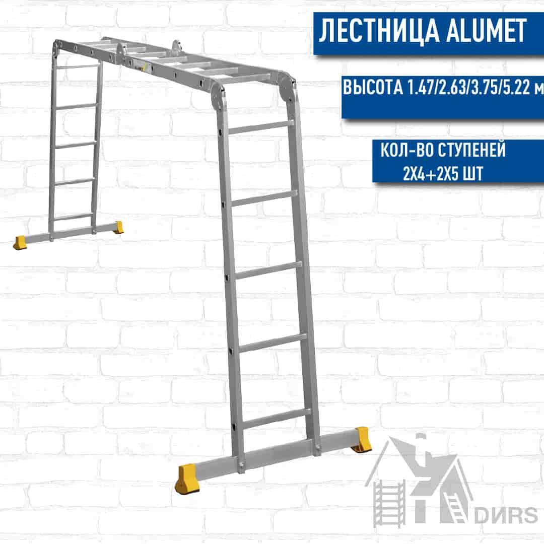 Лестница Алюмет (Alumet) трансформер алюминиевая профессионал (2x4+2x5 ступеней)