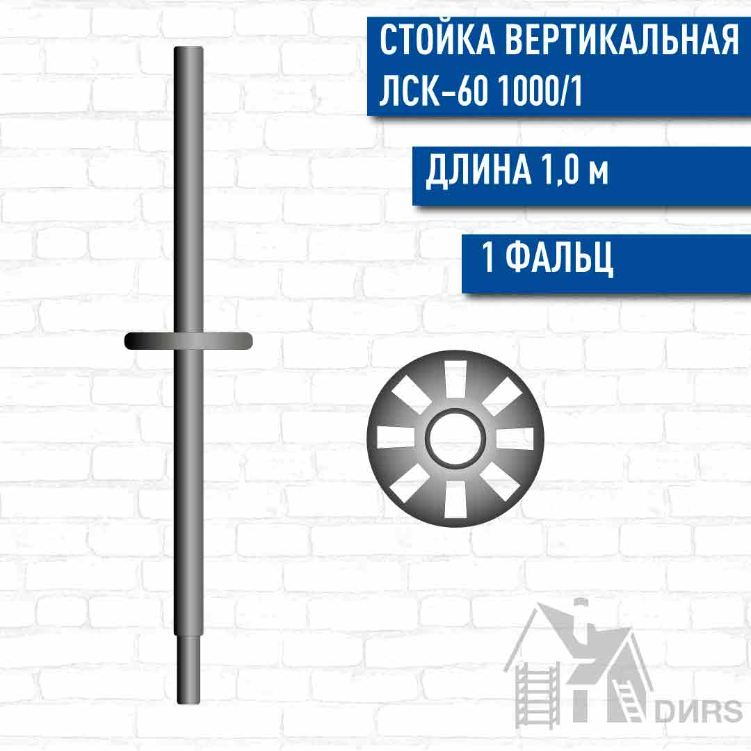 Стойка вертикальная 1000/1 ЛСК-60