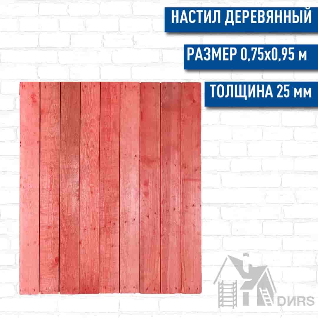 Настил деревянный для рамных строительных лесов ЛР-10, 1 категории 0,75*0,95 (25мм)