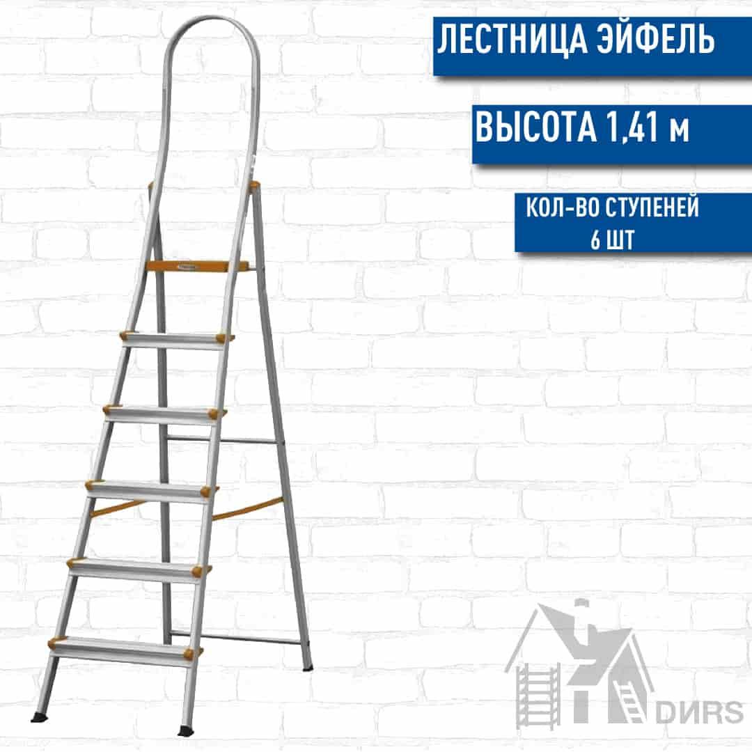 Эйфель алюминиевая стремянка односторонняя с высоким поручнем (6 ступени)