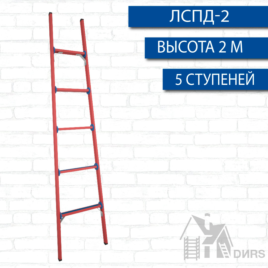 Лестница стеклопластиковая приставная диэлектрическая ЛСПД-2 м