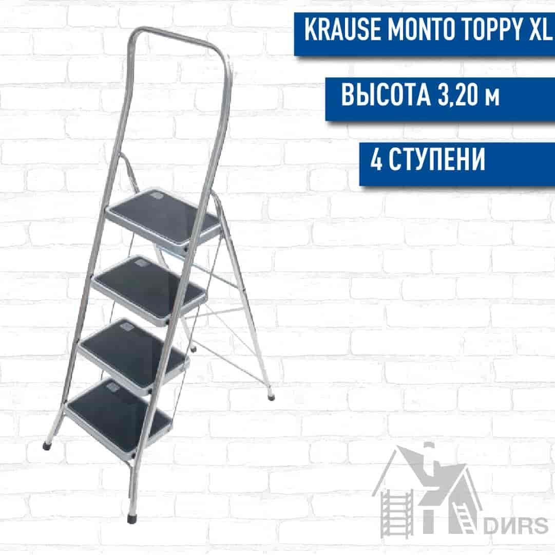 Складная подставка Krause Monto Toppy XL 4 ст