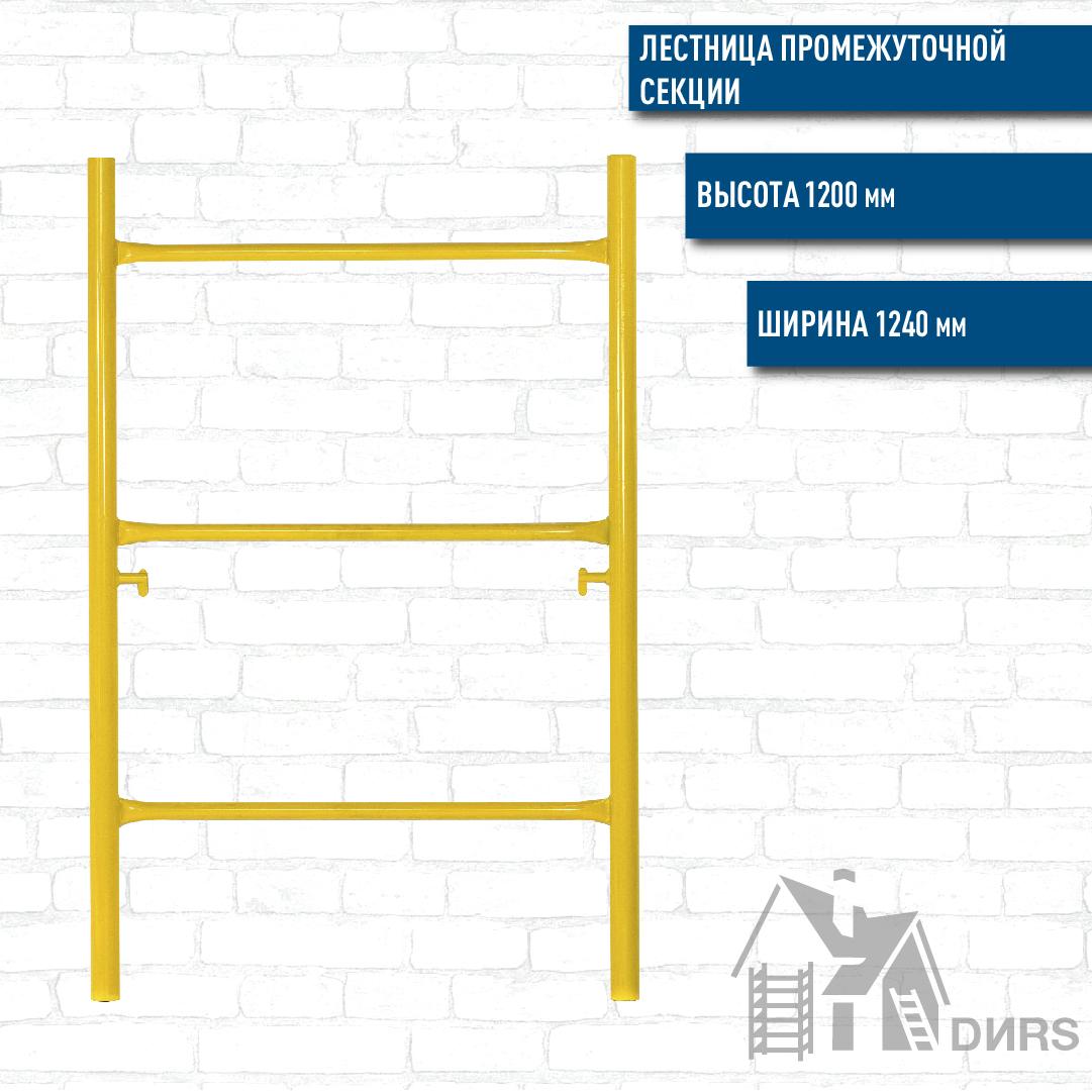 Лестница промежуточной секции 1,2х1,2 м для вышки тура ВСР-3, ВСР-4, ВСР-3 эконом, ВСР-4 эконом