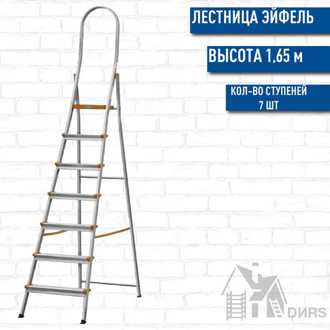 Эйфель алюминиевая стремянка односторонняя с высоким поручнем (7 ступени)