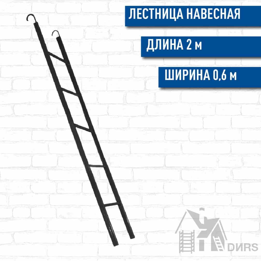 Лестница навесная 2 м.