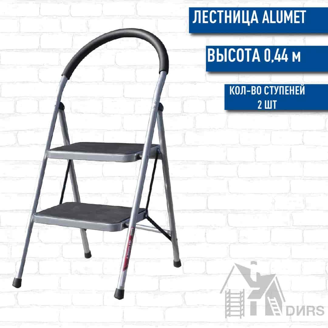 Алюмет (Alumet) металлическая стремянка односторонняя с широкими ступенями (2 ступени)