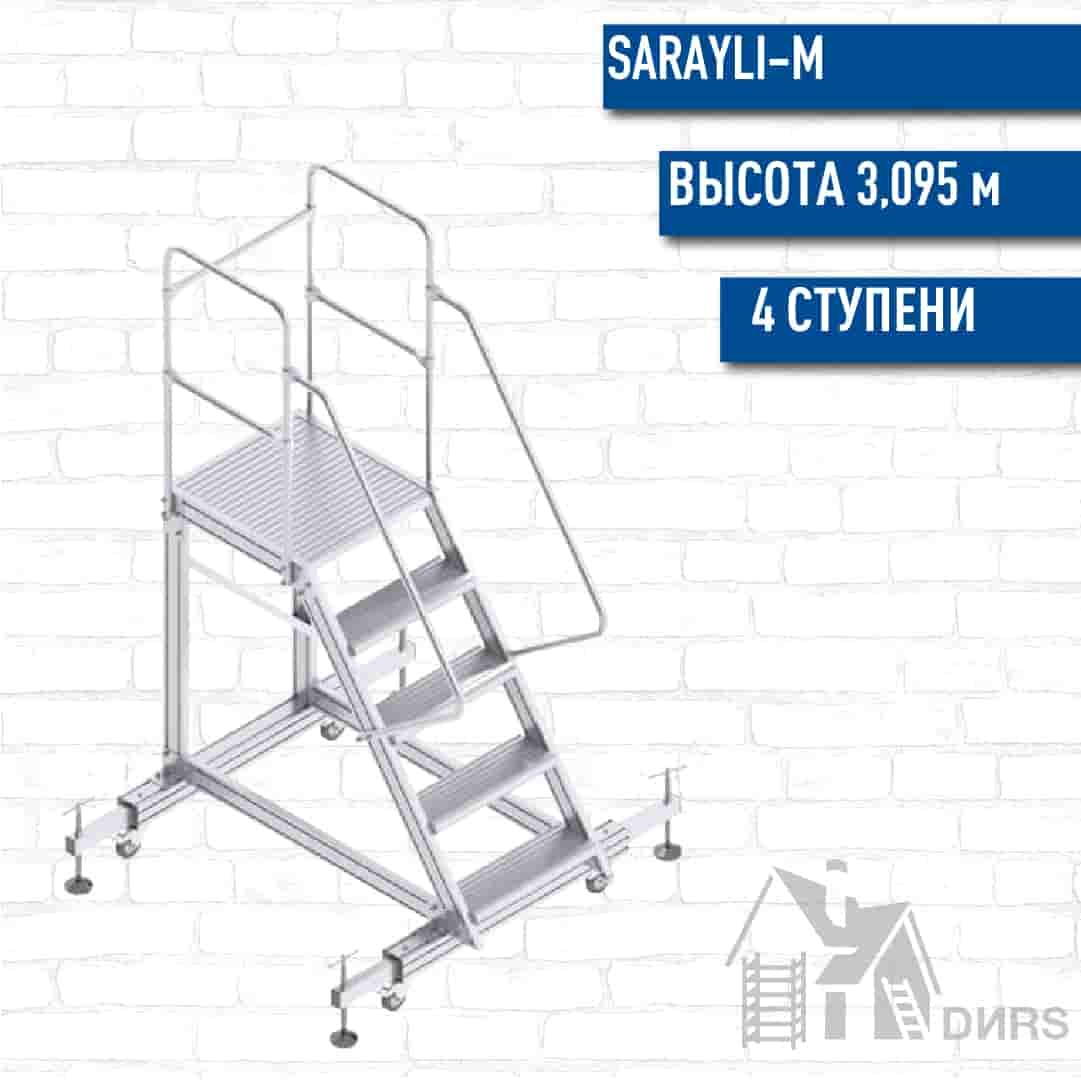Сарайлы (Sarayli) Односторонняя лестница-платформа с настраиваемыми ножками (4 ступени)