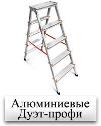 Алюминиевые (Дуэт-профи)