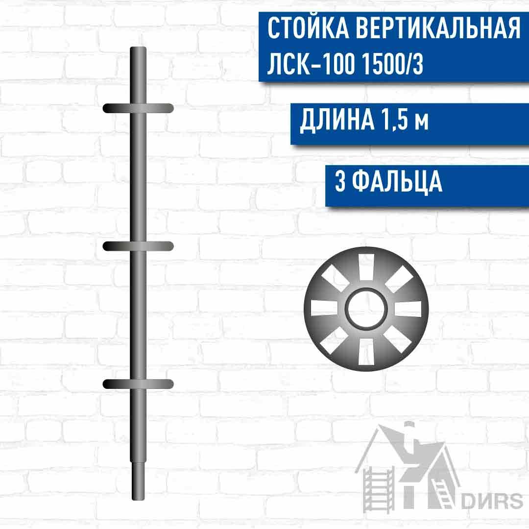Стойка вертикальная 1500/3 ЛСК-100