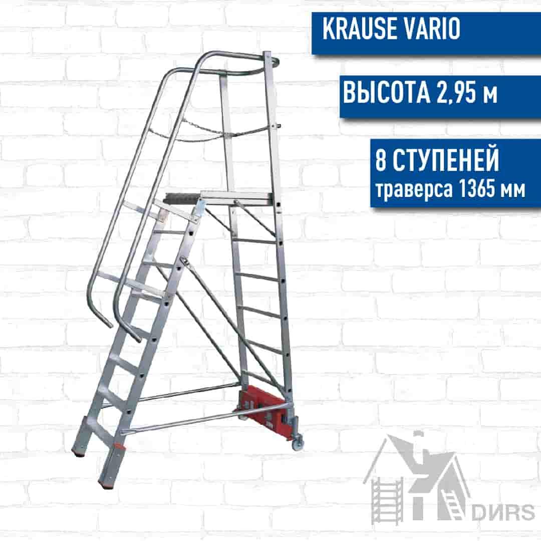 Лестница с платформой Krause Vario Kompakt, 8 ступ, траверс 1,365м