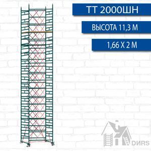 Вышка тура ТТ 2000ШН высота 11.3 м