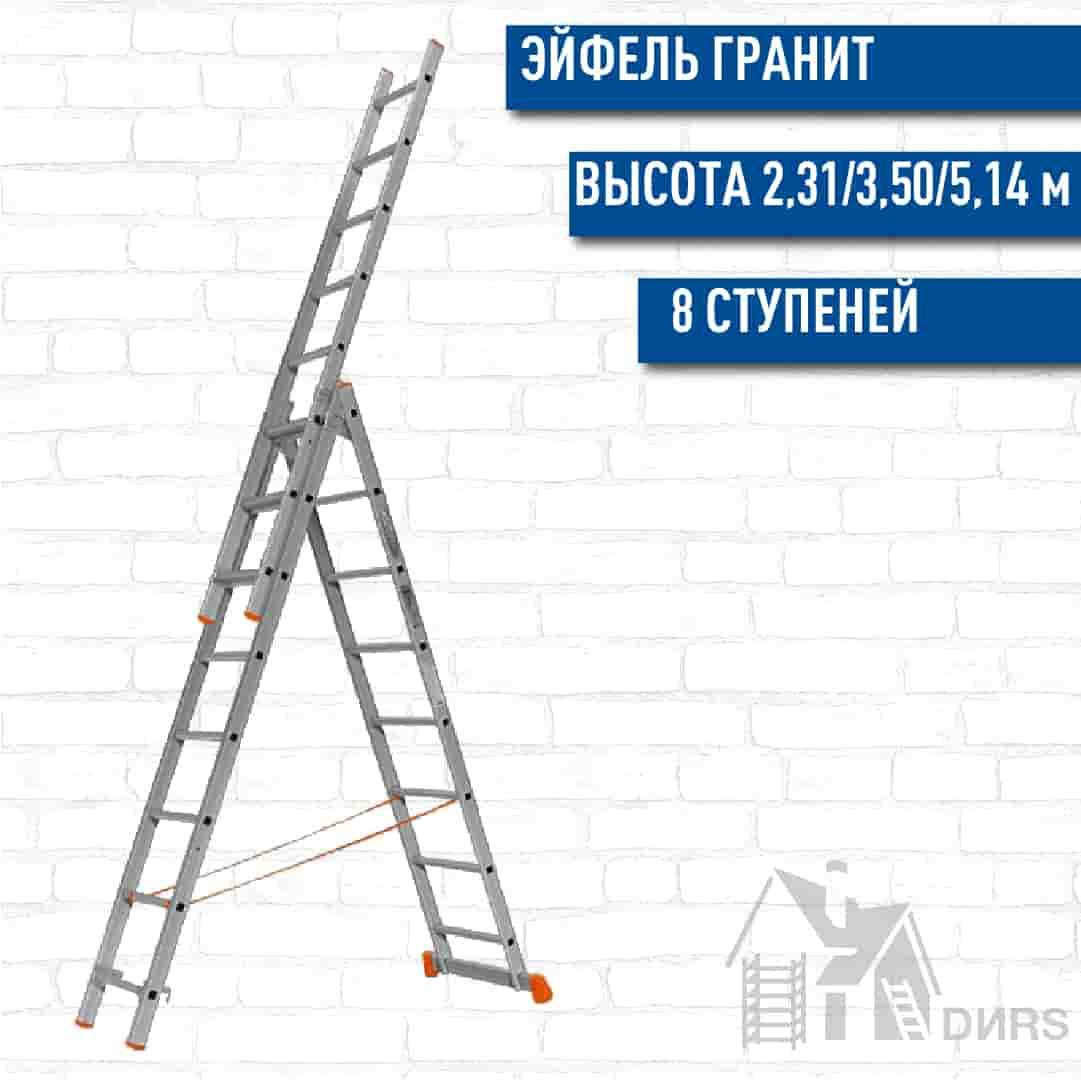 Лестница Эйфель (Eiffel) алюминиевая трехсекционная гранит(8 ступеней)